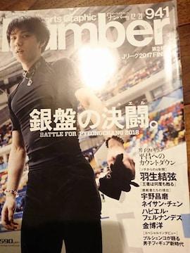 ナンバー☆number 941 羽生結弦表紙