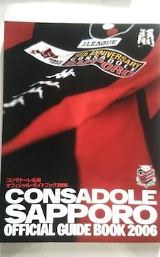 コンサドーレ札幌オフィシャルガイドブック2006