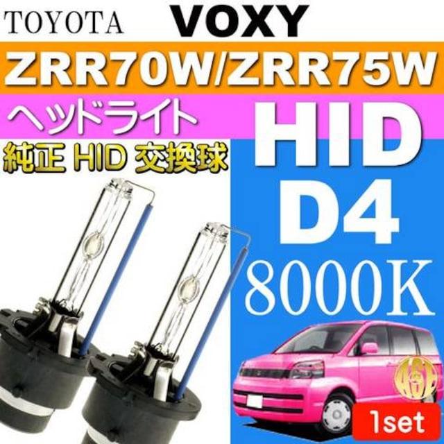 ヴォクシー D4C D4S D4R HIDバルブ35W8000Kバーナー2本 as60558K < 自動車/バイク