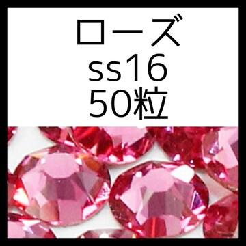 【50粒ローズss16】正規スワロフスキー