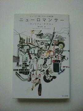 ウィリアム・ギブスン 『ニューロマンサー』 ハヤカワ文庫