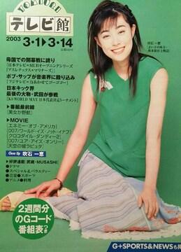 吹石一恵【YOMIURIテレビ館】2003年278号