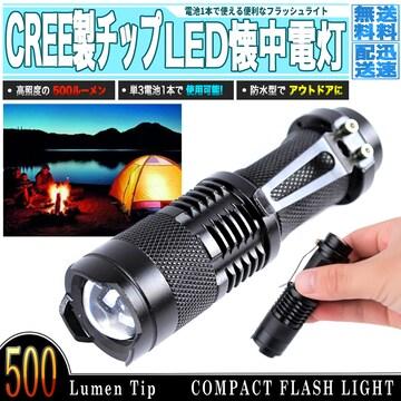 CREE Q5 500LM LED フラッシュライト ブラック 3種切替