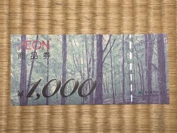 イオン商品券 1000円券 1枚