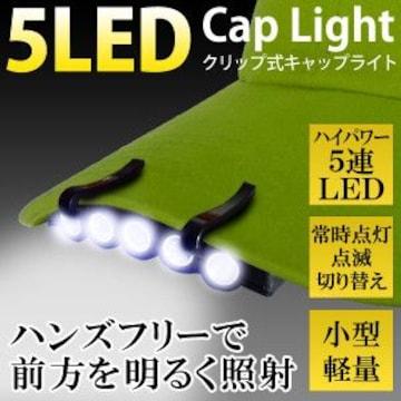 ☆ ハイパワー5連LED クリップ装着式ハンズフリーライト