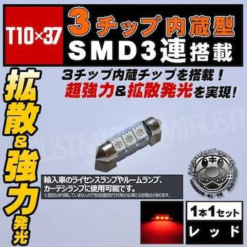 LED T10×37mm 3チップSMD 3連 外車のナンバー灯に レッド エムトラ