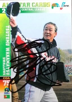 若松勉・直筆サインカード ヤクルトスワローズ 監督 名球会 小さな大打者