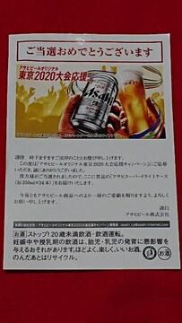 ☆当選品☆アサヒスーパードライ1ケース(缶350ml×24本)☆送料着払い☆