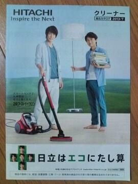 �B「日立はエコにたし算」嵐 相葉 大野 カタログ1冊 クリーナー