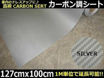 高級リアルカーボンシート/127×200/銀色