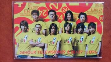 使用済み 図書カード『24時間テレビ』 KAT-TUN