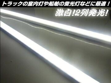 12v24v兼用/LEDアルミバーライト2本/白/50cm/拡散カバー付/照明