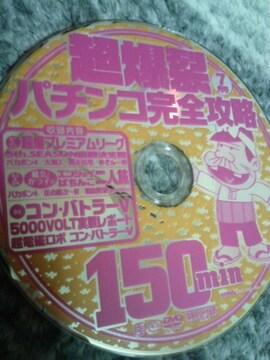 超爆裂パチンコ完全攻略 2012年7月号 付録DVD