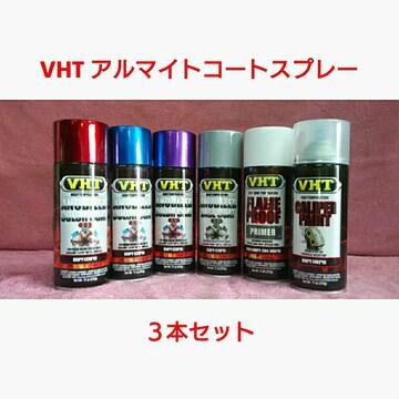 VHT 耐熱塗料「アルマイトコートスプレー」3本セット