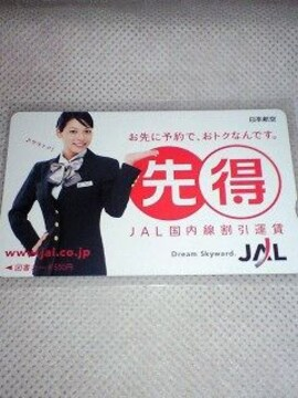 相武紗季JAL図書カード�A