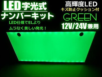 LED字光式ナンバープレートキット緑グリーン/イグナイター付