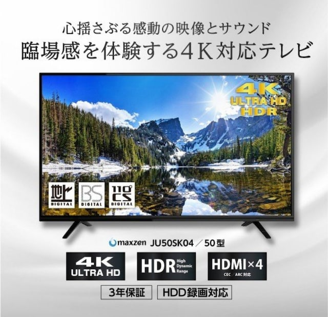 maxzen JU50SK04 50型 4K HDR 5年保証 外付けHDD録画 < 家電/AVの