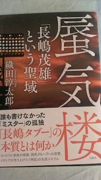 蜃気楼 長島茂雄という聖域(送料込500円)