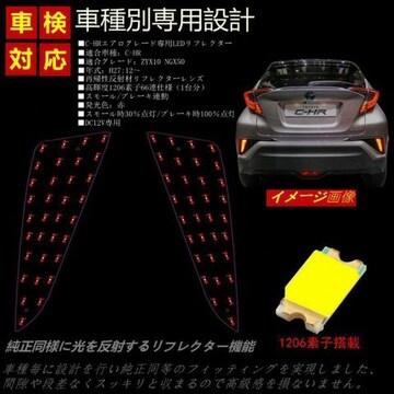 テールランプ連動!C-HR専用LED内蔵リフレクター/ZYX10/NGX50/CHR