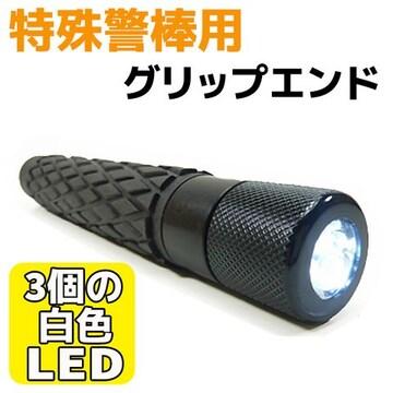 特殊警棒用 グリップエンド LEDライト 装着 白色 LED 護身 用品 グッズ