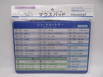 Windows用 ショートカットキー表 マウスパット