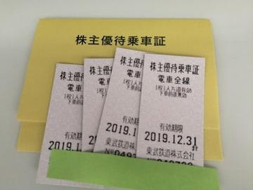 4枚セット 東武鉄道 株主優待乗車証 期限12月31日 乗車券
