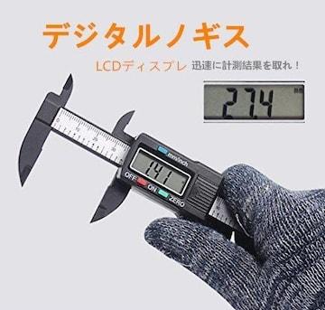 デジタル ノギス 150mm カーボンファイバー LCDディスプレイ