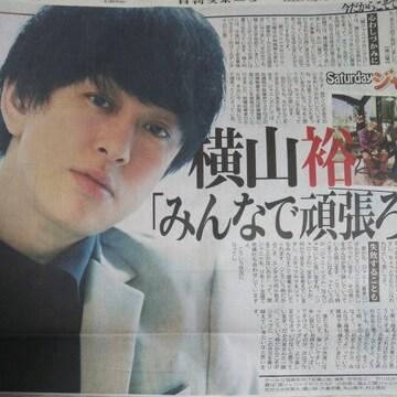 関ジャニ∞ 横山 裕◇日刊スポーツ2020.5.2 Saturdayジャニーズ