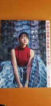 乃木坂46 伊藤万理華  エトランゼ (写真集)