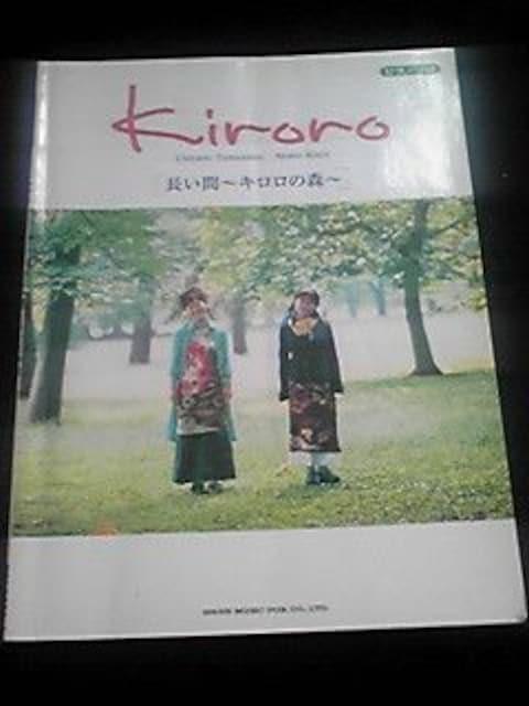 kiroro 長い 間 楽譜 無料
