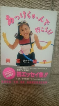 中古本 貴重!元.TBS女子アナ 雨宮塔子 初エッセイ集 送込 1996