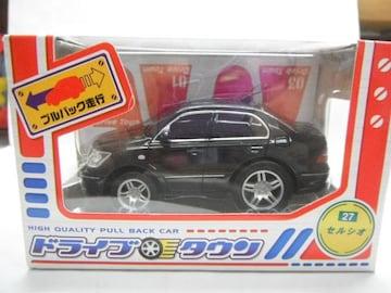 ドライブタウン・プルバックカー・トヨタセルシオCELSIOR黒