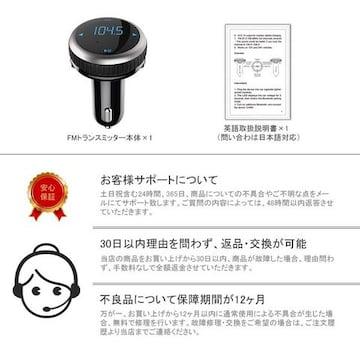 FMトランスミッターBluetooth4.2 GPS機能付き