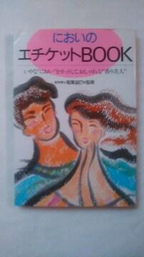 ○においのエチケットBOOK 中古本 香り美人になる方法