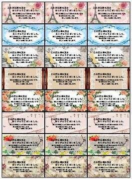■�C(お洒落系)落札お礼シール■8種24枚セット