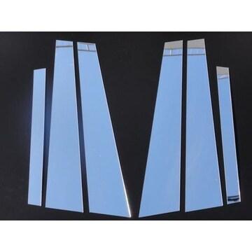 鏡面ピラーモールW220S320S350S430S500S600