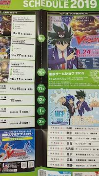 ヴァンガード イベント・発売スケジュールポスター 2019