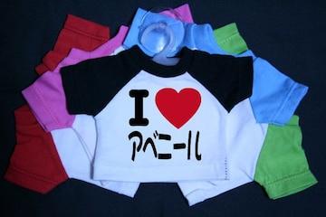 I LOVE ミニTシャツ アベニール 各色有り