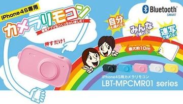 【送料無】Bluetoothカメラリモコン iPhone 対応