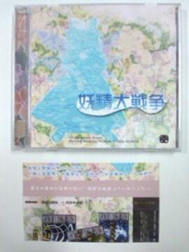 (PC)妖精大戦争†東方三月精☆帯付き段幕シューティング即決アリ