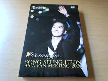 ソン・スンホンDVD「アジア ファン ミーティング 2006」韓国●