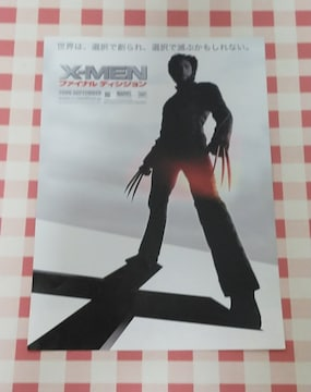 『X-MEN ファイナルデシジョン』チラシ