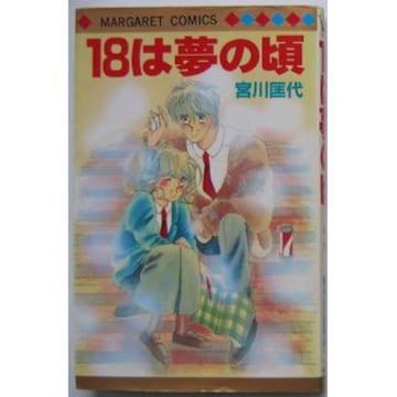 宮川匡代/18は夢の頃/集英社(マーガレットコミックス)/1986/08