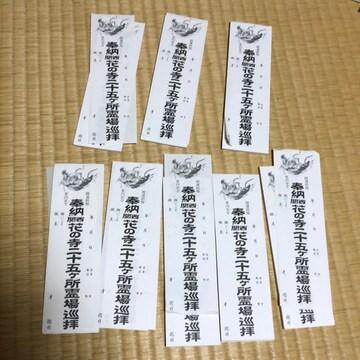関西花の寺納め札 切手OK