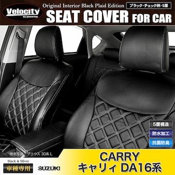 ★シートカバー キャリィトラック DA16系 【SC26】