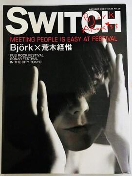 スウィッチ10号荒木経惟ビョーク北野武井上雄彦クリックポスト