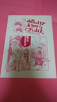 ちしゃの実 片恋家族 アニメイト購入特典ペーパー