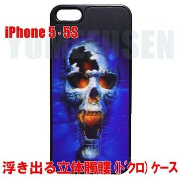 髑髏(ドクロ)ケースA ◇iPhone5S 5用 浮き出る立体ドクロが目をひくケース