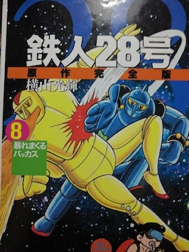 コミック 鉄人28号8巻原作完全版 横山光輝著
