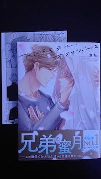 BL新刊10月★アンチモラル・オメガバース  さち★P付
